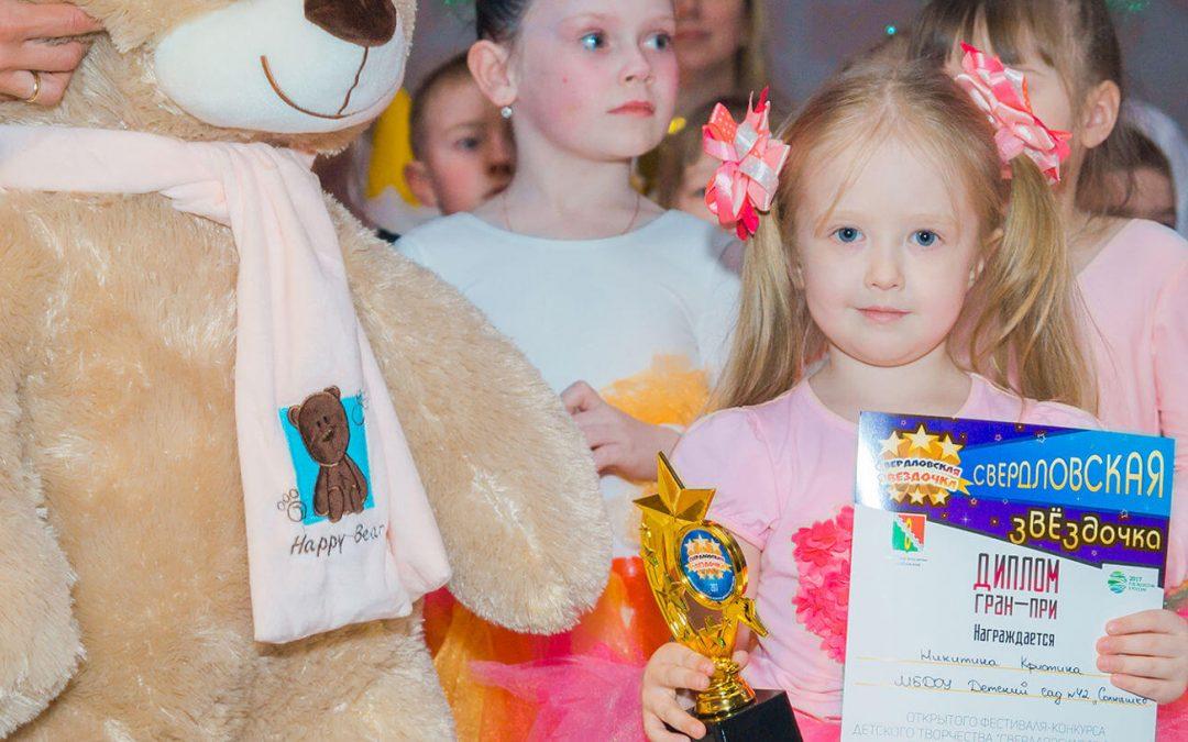 Фестиваль-конкурс «Свердловская звездочка»