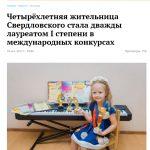 """Интернет публикация. Газета """"Время"""" г. Щелково"""