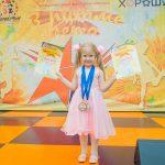 Никитина Кристина - лауреат 1 и 2 степени международного фестиваля-конкурса В ритме лета