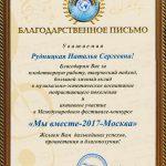 Благодарственное письмо Рудницкой Наталье Сергеевне.