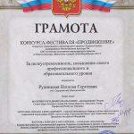 Рудницкая Наталья Сергеевна - педагог по вокалу и фортепиано