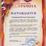 Рудницкая Наталья Сергеевна