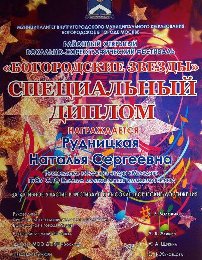 Богородские звезды