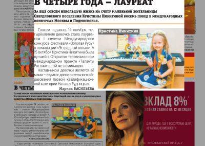 """Газета """"Время"""" (Щелково)"""