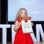 Никитина Кристина на международном фестивале детского и юношеского творчества Трамплин