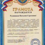 Грамота педагогу Рудницкой Наталье Сергеевне