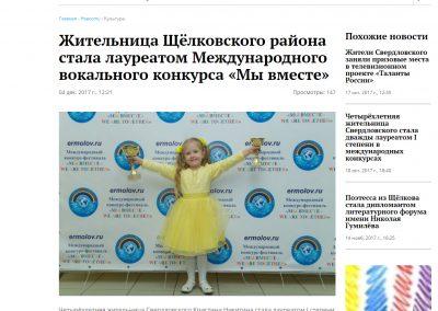"""Газета """"Время"""" о Никитиной Кристине"""