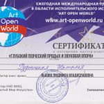 Сертификат ART OPEN WORLD