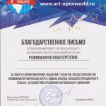 Благодарственное письмо ART OPEN WORLD