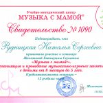 Сертификат Железновой
