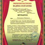Сертификат Колганова