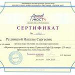 Сертификат о прохождении курса обучения Шестопаловой И.П.