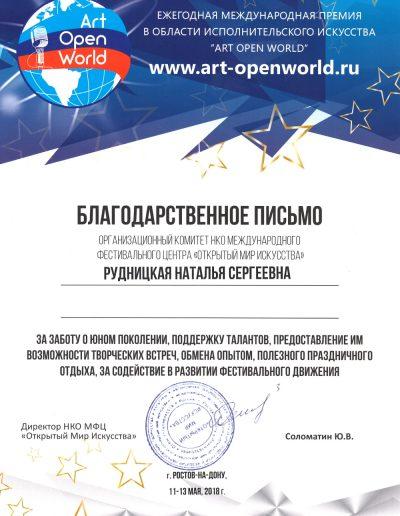 Art Open World